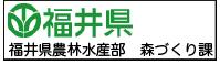 福井県農林水産部 森づくり課