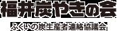 福井炭やきの会 ふくいの炭生産者連絡協議会