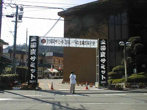 平成13年度 宮崎県 写真